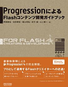 prog-book.png